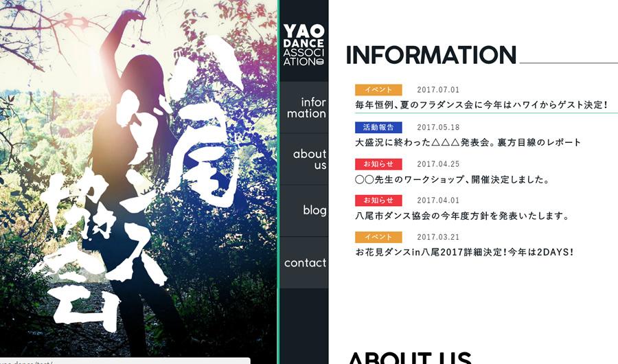 八尾市ダンス協会のホームページ開設のお知らせ
