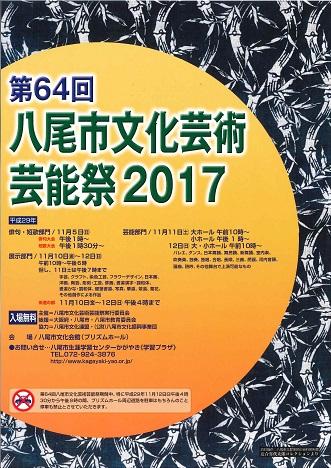 八尾市のアートが大集合! 第64回八尾市文化芸術芸能祭2017 参加のお知らせ