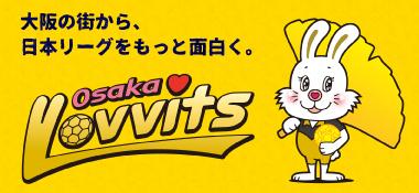 第42回 日本ハンドボールリーグ『大阪ラヴィッツ vs HC名古屋』ハーフタイムショー出演のお知らせ