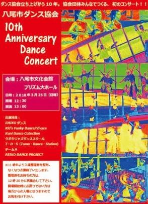 八尾市ダンス協会10th Anniversary Dance Concert 開催のお知らせ