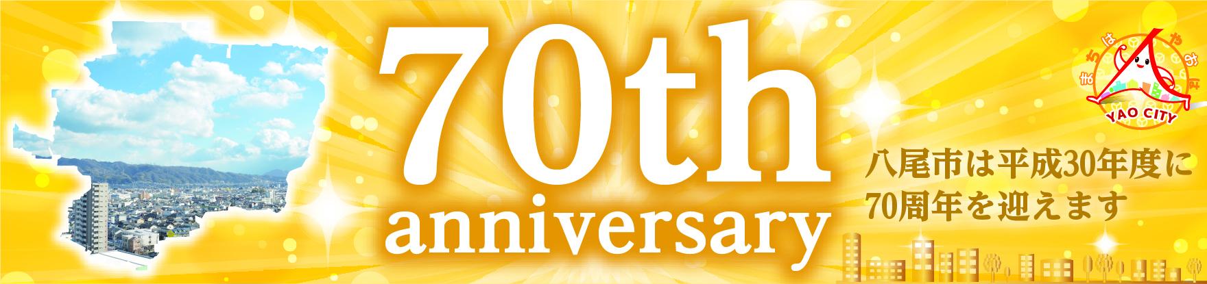八尾市制施行70周年・中核市移行記念イベント参加のお知らせ♪