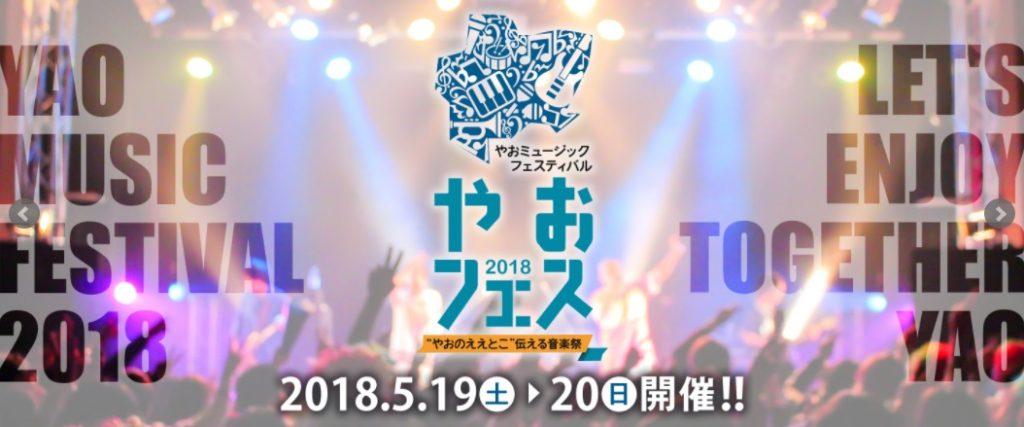 やおミュージックフェスティバル2018 出演のお知らせ
