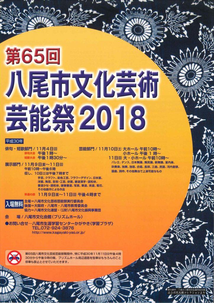 芸術の秋を楽しもう!第65回八尾市文化芸術芸能祭2018 参加のお知らせ