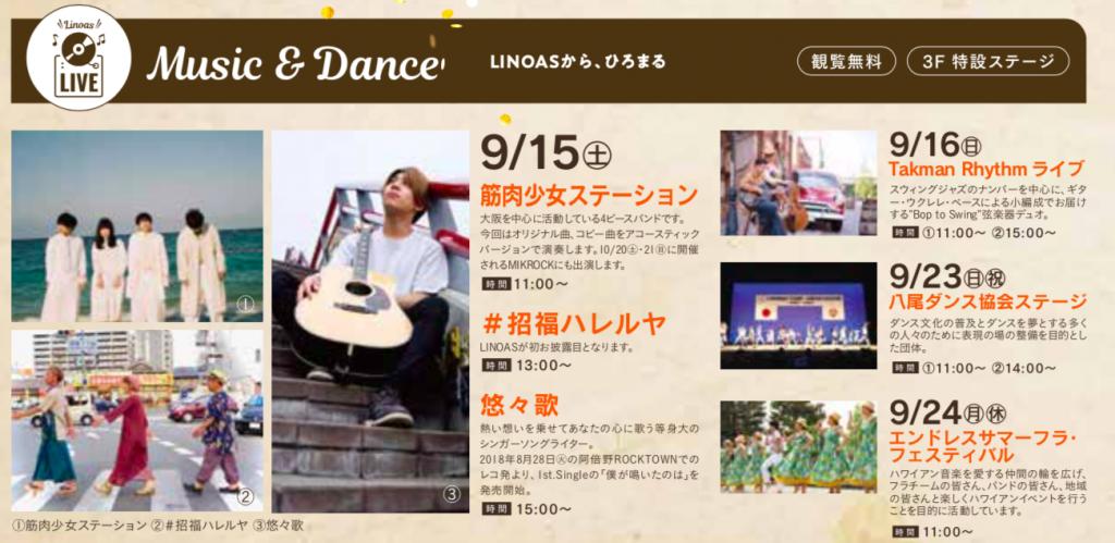 リノアス一周年記念イベント<コトライブ> 出演のお知らせ