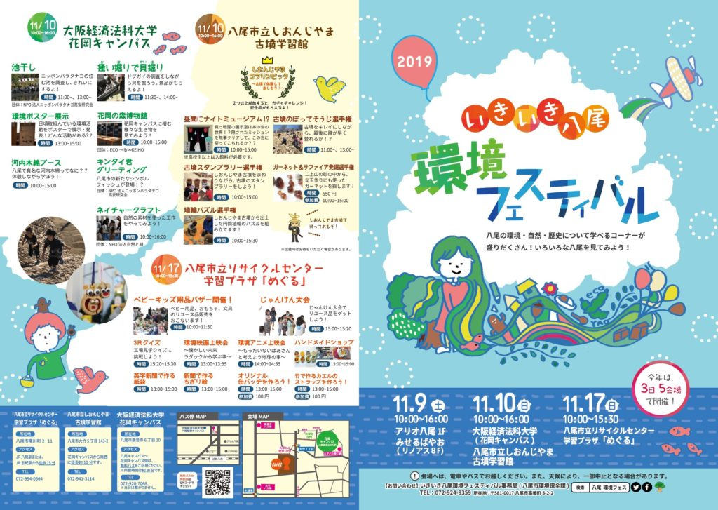 「いきいき八尾環境フェスティバル2019」出演のお知らせ