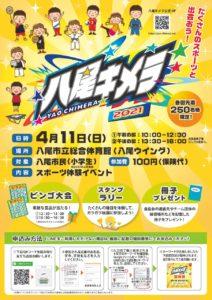 八尾キメラ2021実行委員会主催「八尾キメラ」に参加させて頂きました。